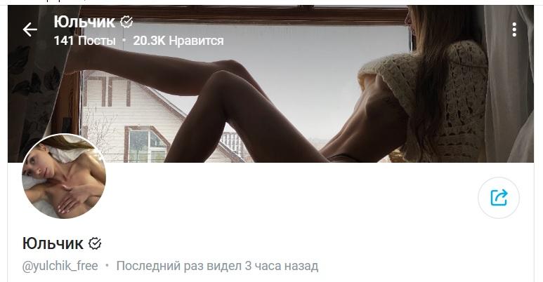 Аккаунт на Юлии Баландиной