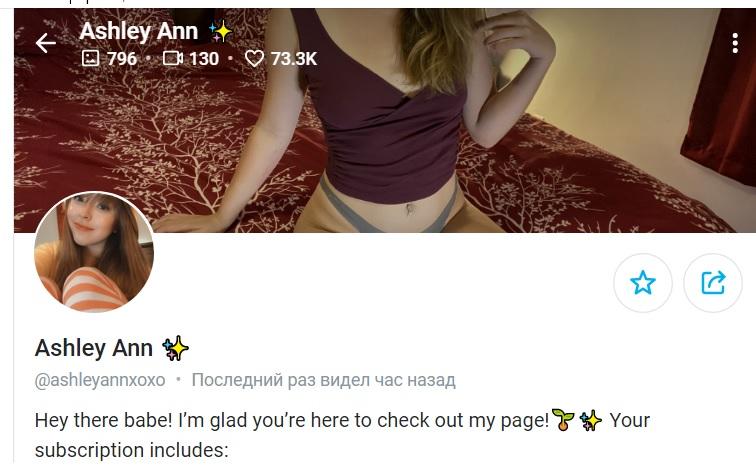 Аккаунт Эшли на Онлифанс